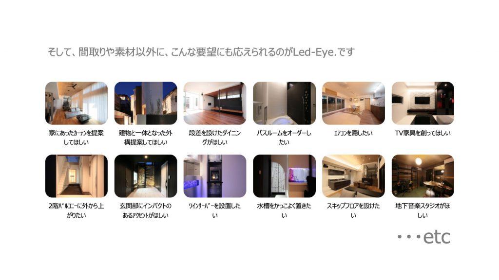 間取りや素材以外の要望にも応えられるのがLed-Eye.です